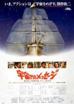 宇宙からのメッセージ 一般社団法人日本映画製作者連盟