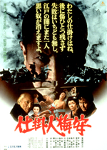 http://db.eiren.org/poster_large/B03000001143.jpg