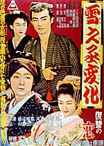雪之丞変化 第一部 復讐の恋|一般社団法人日本映画製作者連盟