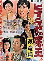 異国物語 ヒマラヤの魔王・双竜篇|一般社団法人日本映画製作者連盟