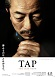 TAP -THE LAST SHOW-
